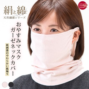 [ 2020NewItem ] Gauze Material Neck Cover Mask Natural Fiber