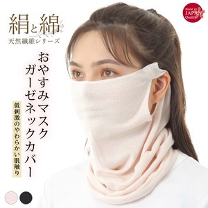 Made in Japan Gauze Material Neck Cover Mask Natural Fiber