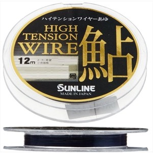 High Tension Wire