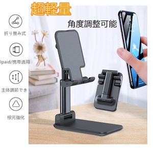 Stand Angle Adjustment Light-Weight Stand Tablet Arm Stand