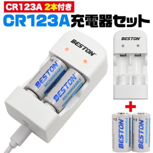 CR123A充電池 2個付き! CR123A USB充電器セット