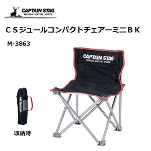 Chair Compact Chair Black Captain Stag