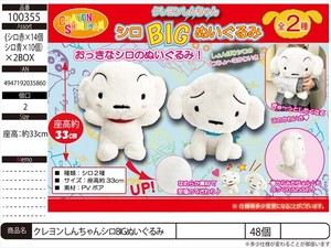 Crayon Shin Chan White Big Soft Toy