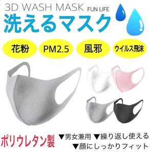 【予約販売】マスク ポリウレタン製 繰り返し使える 洗えるマスク