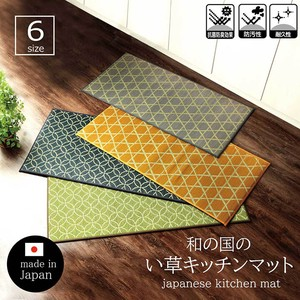 Kitchen Mat Wide Type Rush Objects and Ornaments Ornament Modern Kitchen Mat