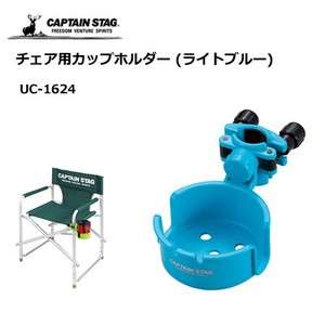 Chair Cup Holder Light blue Captain Stag