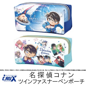 [ Detective Conan (Case Closed) ] Twin Fastener Pen Pouch