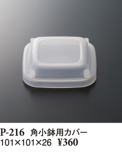 Mini Dish Cover Resin