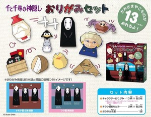 Spirited Away Origami Set