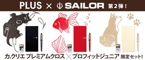 Sailor Fountain Pen Premium Closs Fit