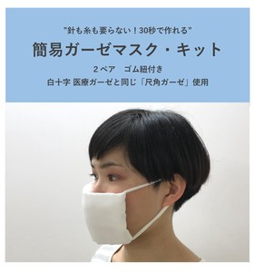 Attached Simple Gauze Mask Kit