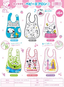 Character Baby Apron