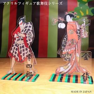 遊夢木や アクリルフィギュア歌舞伎シリーズMサイズ