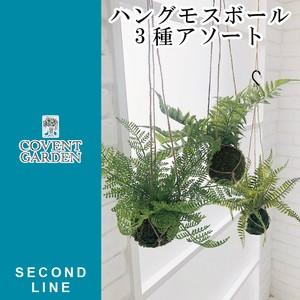 ■2020SS 新作■【セカンドライン】 ハングモスボール 3種アソート