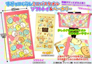 Sumikko gurashi Bathing Towel soft Bakery