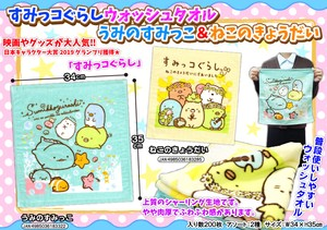 Sumikko gurashi Towel Today