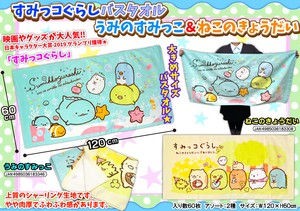 Sumikko gurashi Bathing Towel Today