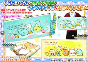 Sumikko gurashi Face Towel Today