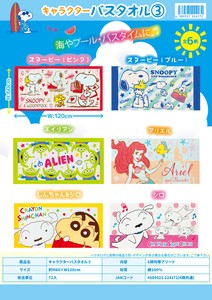 [ 2020NewItem ] Pool Active Character Bathing Towel