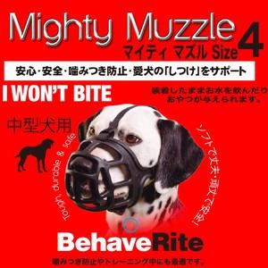 犬用マズル 口輪 マイティマズル NO.4