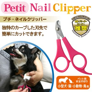 Petit Nail Fingernail Clippers Fingernail Clippers Pet Cat Small Size Small Animal