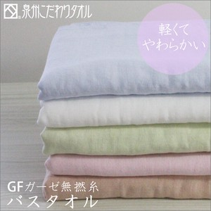 Gauze Bathing Towel