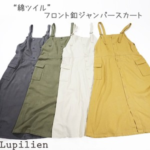 [ 2020NewItem ] Twill Front Button Zip‐up Jacket Skirt 4 Colors
