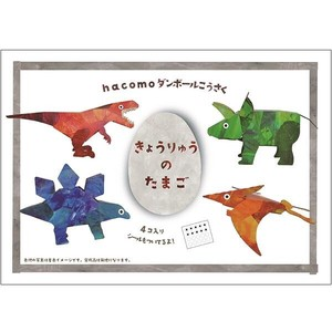 Cardboard Box Craft Kit Dinosaur Egg
