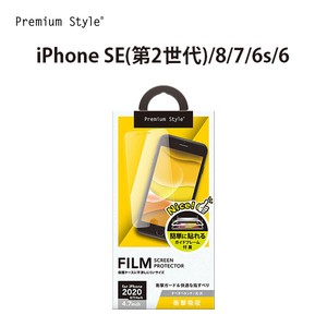 iPhoneSE(第2世代)8/7/6s/6用 治具付き 液晶保護フィルム