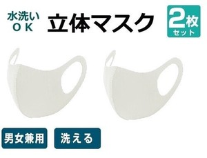 【5月9日頃出荷予定】ウレタンマスク 洗えるマスク 2枚入 ホワイト