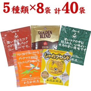 Drip Coffee Coffee Bag Set 5 Types Lucky Bag Guate 8 8 bags each) Kato Coffee