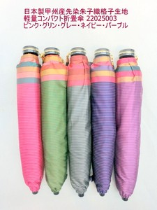 All Year Ladies Sakizome Checkered Pattern Fabric Light-Weight Compact Compact Umbrellas