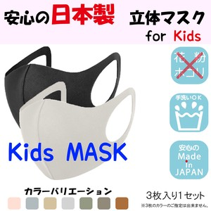 Washable Child Mask