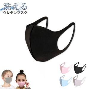《子供用》《何度も使える》《洗えるマスク》 マスク 洗える 男女兼用 使い捨て 伸縮性 ウレタンマスク