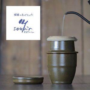 [soupir] Compact Pottery Coffee Dripper Pot Dark Color