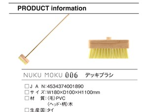 Deck Brush Nylon