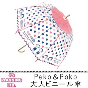 "Adult Vinyl Umbrella ""Peko"""