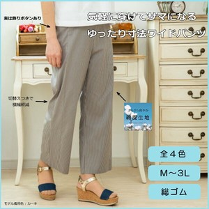 For Summer Stripe wide pants