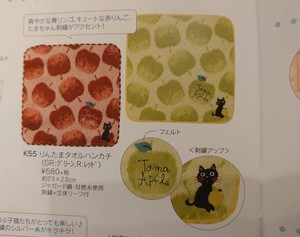 Noah Family Cat Mini Towel Apple Tama-Chan