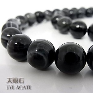 Agate 0.5mm Natural stone Beads Power Stone Single cat
