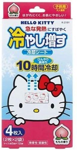 Refrigerant Hello Kitty Hiyashimasu for Kids Aroma 4 Pcs 20 Sets Economical Case