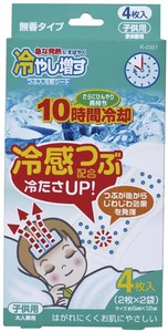 Refrigerant Hiyashimasu Cooling Patch 4 Pcs for Kids 20 Sets