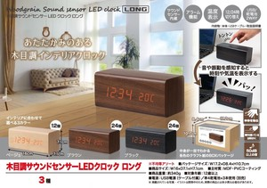Table Clock Wood Grain Sensor LED Clock Long