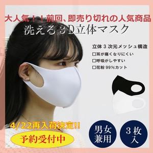 【※予約商品※】予約完売のため、4月22日緊急再入荷!!洗える3D立体マスク