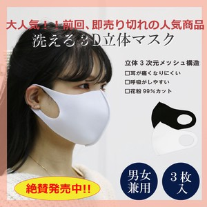 Popular Washable 3D Mask