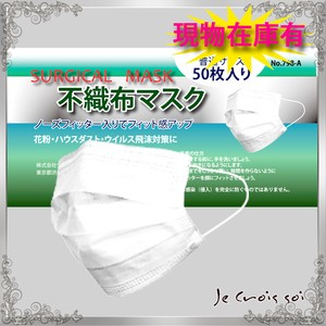 Stocks Pollen Virus Countermeasure Construction Non-woven Cloth Mask 50 Pcs Set