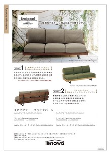 """2020 New Item"" Fine Quality Design Superb Sitting Feeling Plus ienowa Sofa Black Pearl"