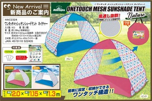One touch Mesh Tent Nature