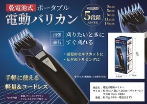 【売り切れごめん】乾電池式ポータブル電動バリカン