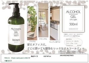次回5/20〜アルコールジェルシック500ml